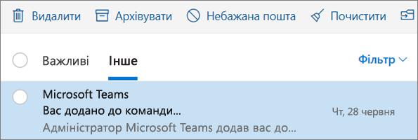 Архівація електронних листів в інтернет-версії Outlook