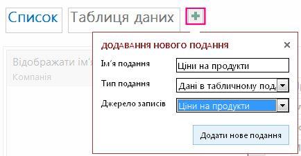 додавання подання таблиці запиту до вихідної таблиці.