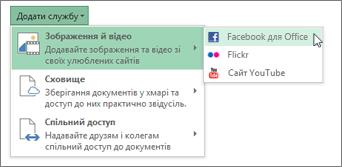 Додавання служби, наприклад Flickr або Facebook для Office