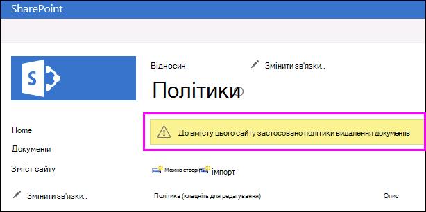 Попередження про сайт, що використовуються політики видалення документа