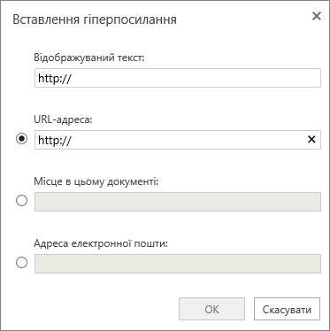 """На знімку екрана показано діалогове вікно """"Додавання гіперпосилання"""", у якому можна ввести текст для відображення та URL-адресу, вибрати місце в документі або зазначити адресу електронної пошти."""