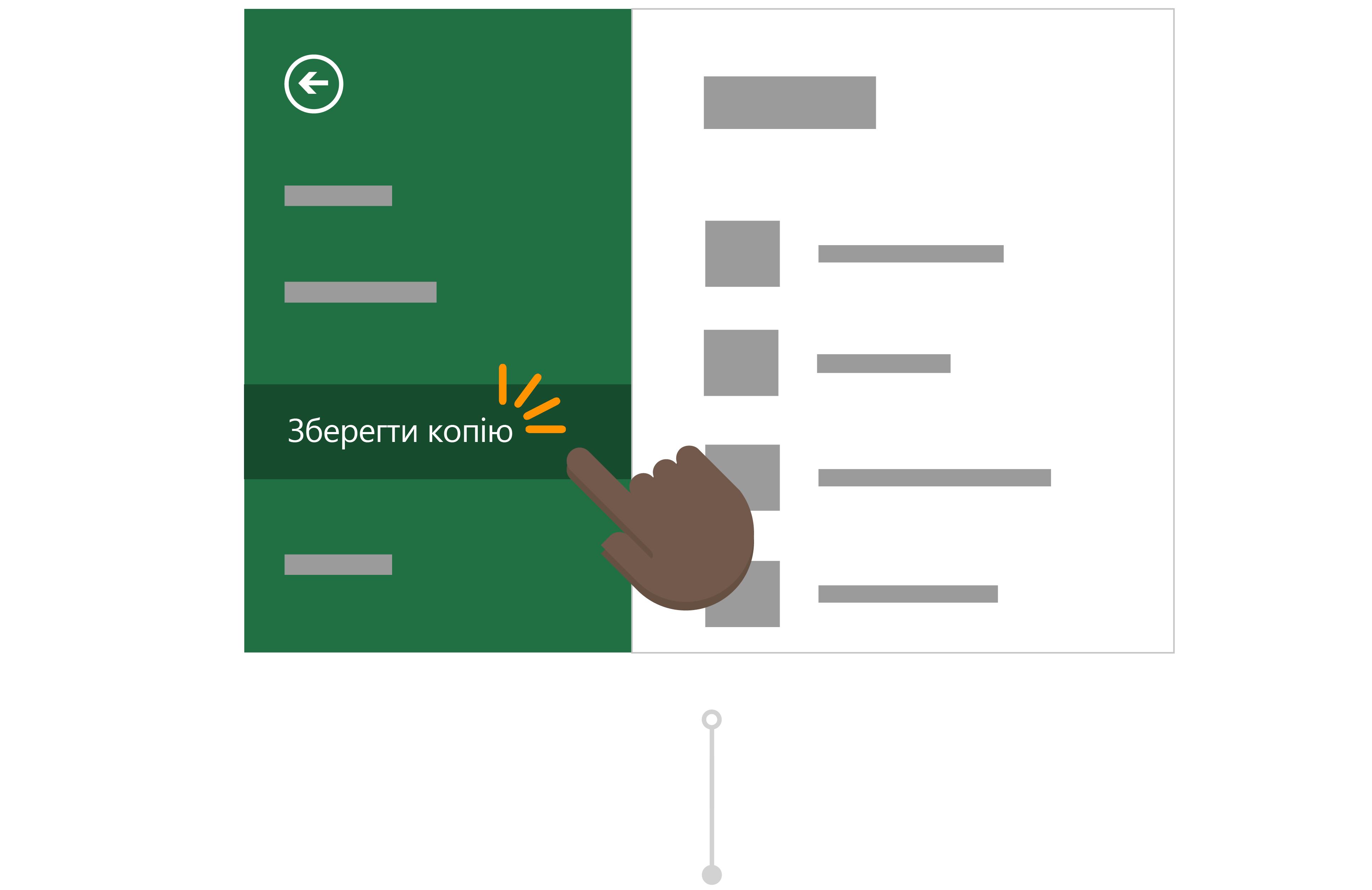 Щоб додати використовує зберегти копію в, щоб зберегти свою власну версію звіту в його OneDrive.