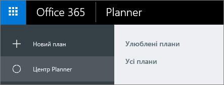 """У Planner виберіть """"Новий план""""."""