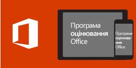 Програма оцінювання Office для iOS