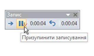 Призупинення записування дикторського тексту