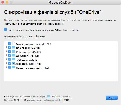 Знімок екрана: меню налаштування OneDrive для вибору папок або файлів для синхронізації.