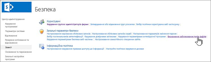 Установлення заблоковані файли із системи безпеки центру адміністрування