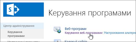 """Центр адміністрування з вибраним пунктом """"Керування веб-програмами"""""""