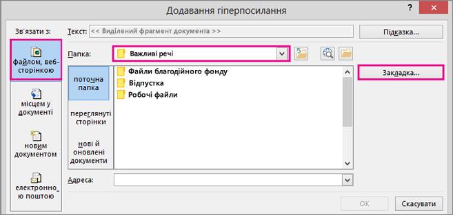 Діалогове вікно, де вибрано вставлення посилання на інший файл