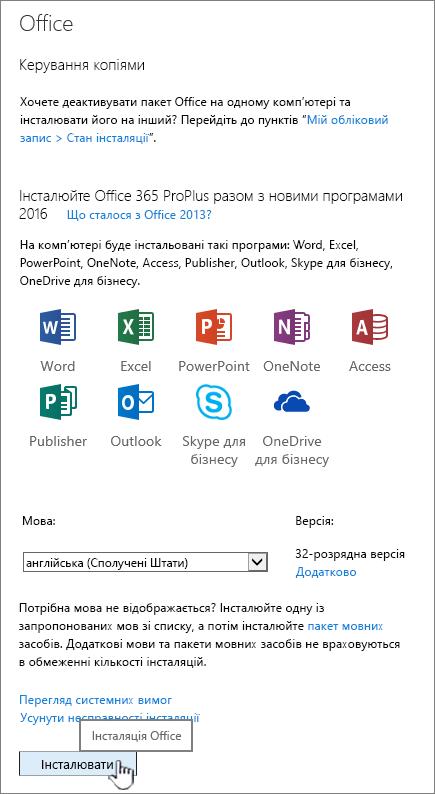 """Сторінка Office 365 """"мій програмний продукт для завантаження Office 2016"""