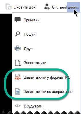 """У режимі перегляду параметри """"Завантажити"""" доступні у верхній частині вікна в меню, яке з'являться в крапках."""