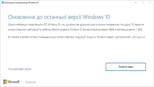 """Діалогове вікно Windows10 версії1809, що сповіщає користувача про """"Оновлення до останньої версії Windows10"""""""