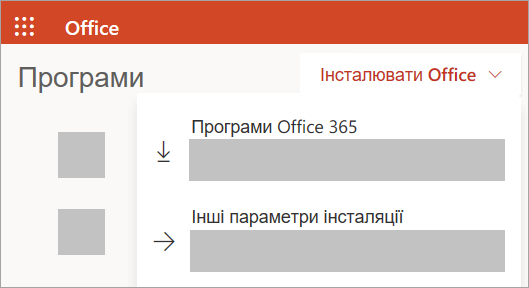 Знімок екрана: сторінка Office.com після входу в систему за допомогою робочого або навчального облікового запису