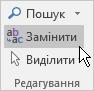 """У програмі Outlook на вкладці """"Формат тексту"""" в групі """"Редагування"""" виберіть елемент """"Замінити""""."""