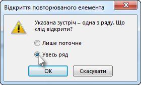 параметр вибору всієї низки нарад