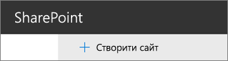 "Команда ""Створити сайт"""