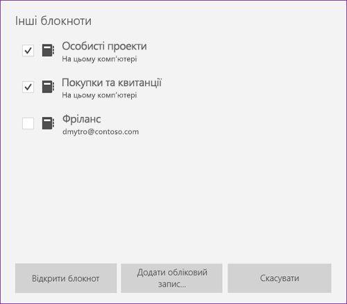 Знімок екрана: вікно інші блокноти у програмі OneNote