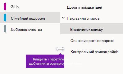 Змінення розміру областей переходів у OneNote для Windows 10