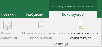 "Панель інструментів ""Конструктор"" у програмі Excel"