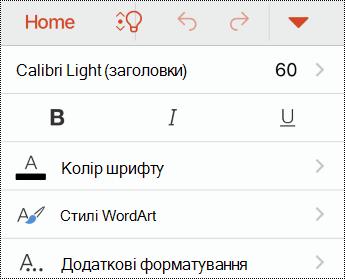 """Меню """"шрифт"""" у програмі PowerPoint для iOS."""