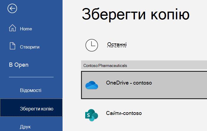 """Знімок екрана: діалогове вікно """"Збереження документа"""" в програмі Excel"""