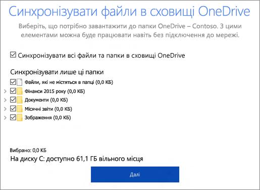 """Знімок екрана: діалогове вікно """"Синхронізація файлів у сховищі OneDrive"""""""