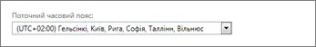 Настроювання часового поясу веб-програми Outlook Web App
