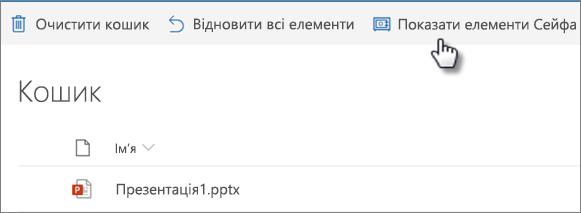 """Подання """"кошик"""", у якому відображається параметр """"Показувати особисті сховища"""""""