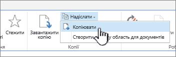 """Стрічка з кнопкою """"Надіслати"""" з виділеним пунктом """"Копіювати"""""""