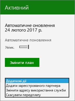 """Знімок екрана: меню """"Додаткові дії"""" на картці передплати в Центрі адміністрування"""