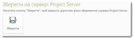 Збереження на сервері