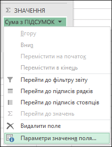 """Діалогове вікно """"Параметри значення поля"""" в Excel"""