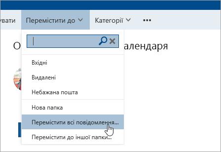 """Знімок екрана: параметр """"Перемістити всі повідомлення"""""""