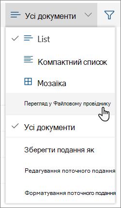 Усі документи меню з відкритих у Файловому провіднику виділено