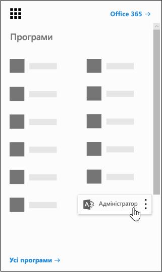 """Запускач програм Office365 із виділеною програмою """"Адміністратор"""""""