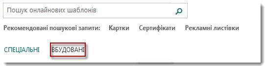 Сторінка шаблонів у програмі Publisher2013