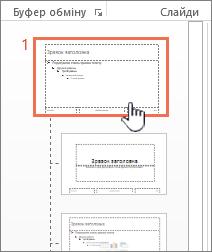 Зразок слайдів вибрано ескізів панелі