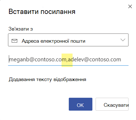 Використовуйте коми, щоб відокремити кілька адрес електронної пошти.