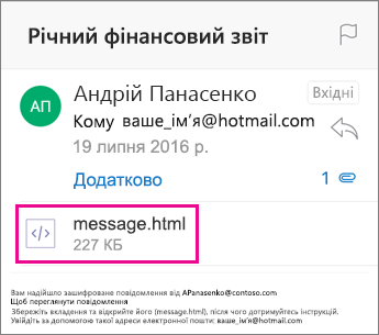 Шифрувальник OME в Outlook для iOS (1)