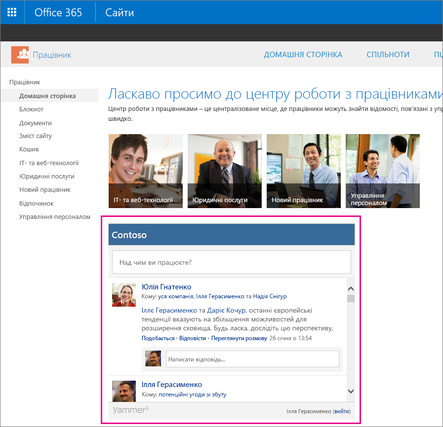 Власний інформаційний канал Yammer, вбудований у сторінку SharePoint