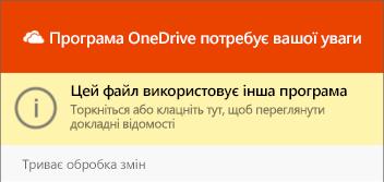"""Діалогове вікно """"файл у використанні"""""""
