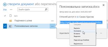 URL-адреса документа SharePoint у виносці документа