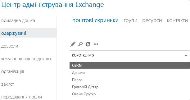 Пошук поштових скриньок у Центрі адміністрування Exchange для виправлення помилки DSN5.7.134