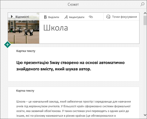 Знімок екрана: презентація Sway, створена за допомогою Компонувальника презентації.