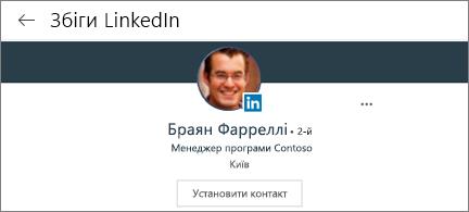 Картка профілю з фото LinkedIn, заголовком і кнопкою підключення