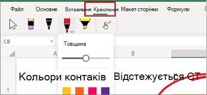 """Знімок екрана: меню """"Креслення"""" в вебпрограма Excel"""