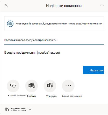 """У діалоговому вікні """"Спільний доступ"""" можна запросити інших користувачів до спільного використання файлу."""