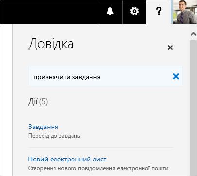 """Знімок екрана: область довідки Planner з написом """"Призначити завдання"""" в полі """"Введіть потрібну дію""""."""