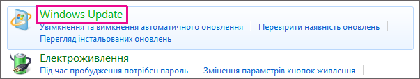 Посилання Windows Update на Панелі керування