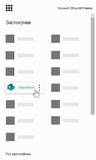 Запускач програм Office 365 із виділеною програмою SharePoint